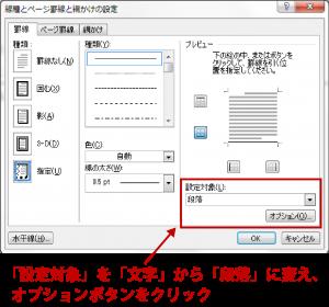 word罫線解説画像11