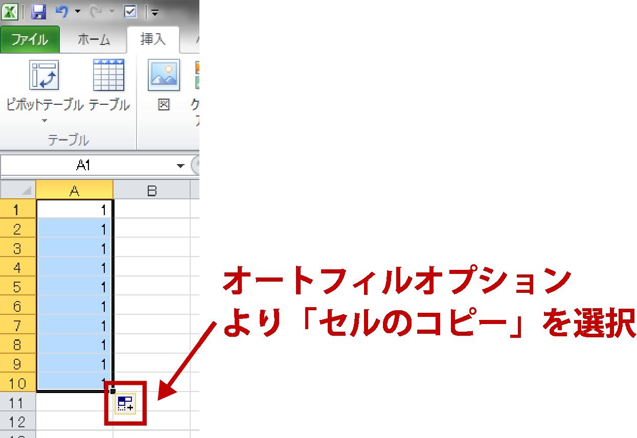エクセル連続データ解説画像