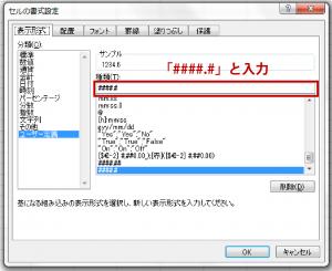 エクセルユーザー定義解説画像6