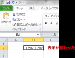 エクセルユーザー定義解説画像3
