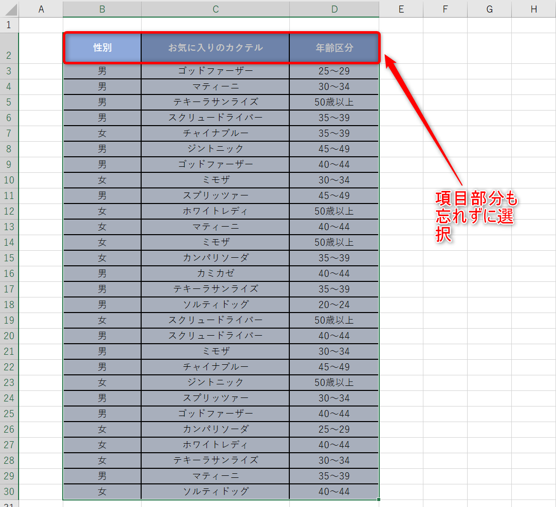 エクセルの重複チェックのやり方!データの抽出・削…|Udemy メディア