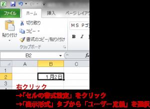 エクセルユーザー定義解説画像1