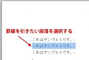 word罫線解説画像1