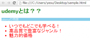 CSSとは_HTML+CSS