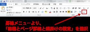 word罫線解説画像8
