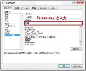 エクセルユーザー定義解説画像8