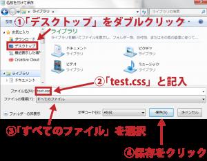 CSSとは_CSSファイル保存2