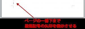 word罫線解説画像13