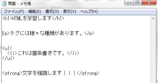 HTMLとは5