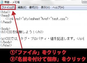 CSSとは_ファイル保存1