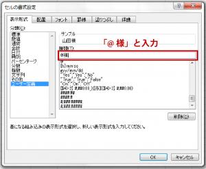 エクセルユーザー定義解説画像10