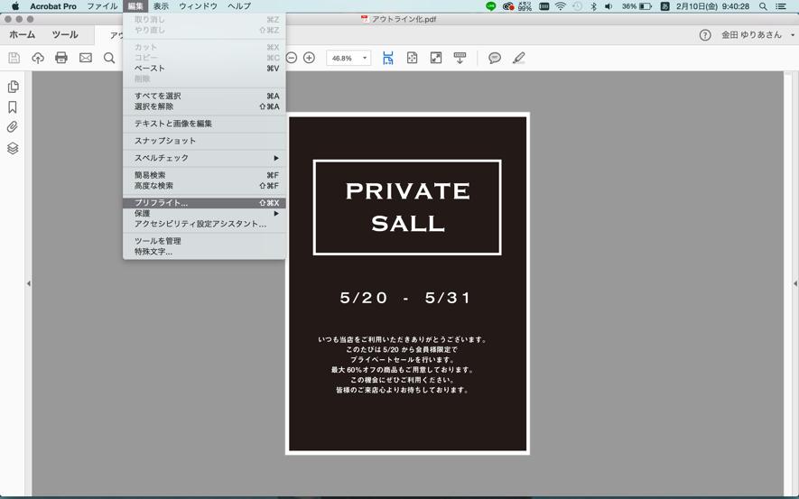 イラレ pdf 文字 アウトライン化