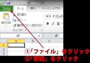 エクセルパスワード1