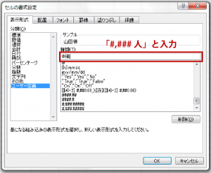 エクセルユーザー定義解説画像11