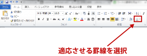 word罫線解説画像2