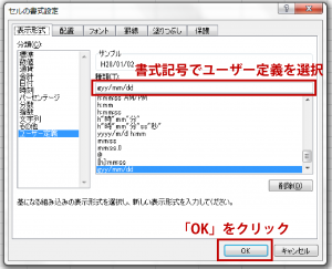 エクセルユーザー定義解説画像5
