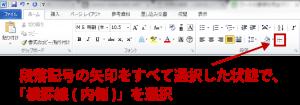 word罫線解説画像14