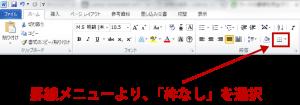 word罫線解説画像7