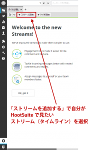Hootsuite使い方解説