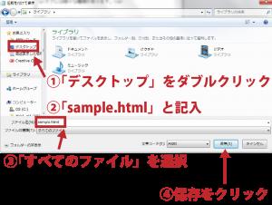 CSSとは_ファイル保存2