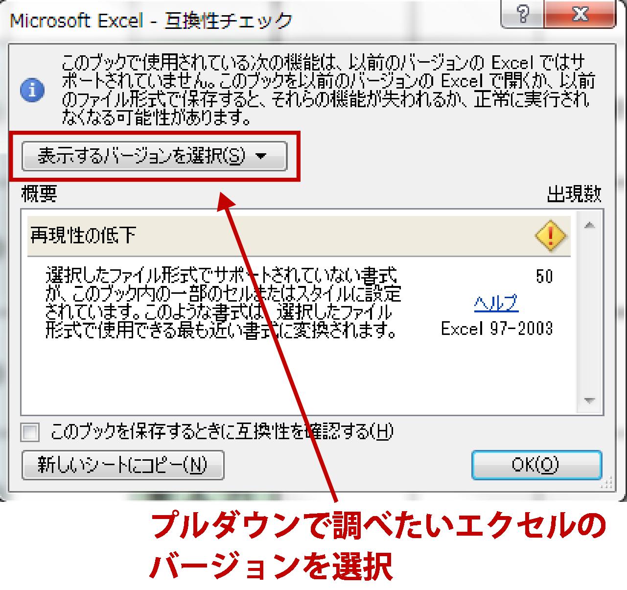 エクセル互換モード解説画像