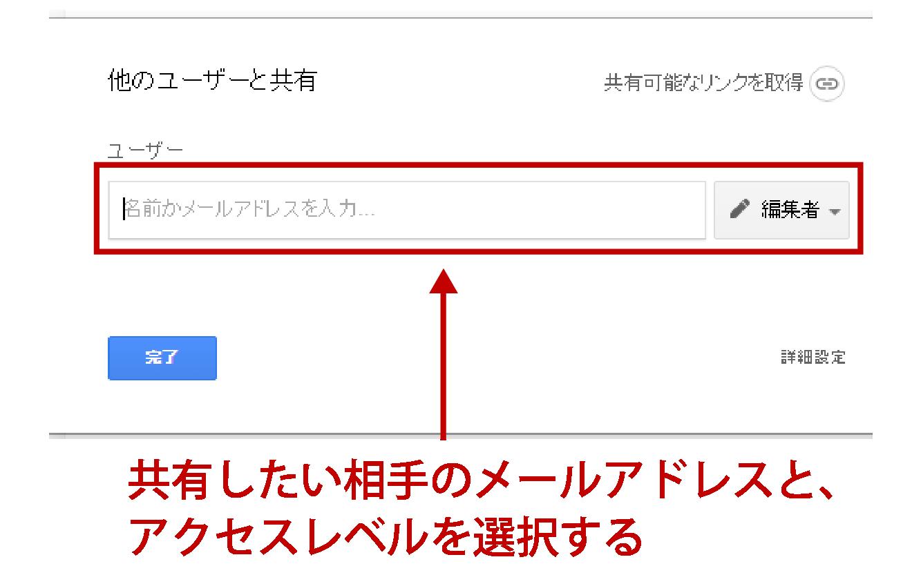 Googleドライブの使い方解説画像
