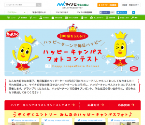 FireShot Capture 140 - 100袋もらえる!_ ハッピーターンで毎日ハッピーハッピーキャンパス フォ_ - https___gakumado.mynavi.jp_content