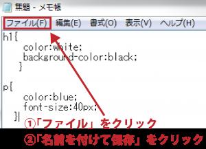 CSSとは_CSSファイル保存1