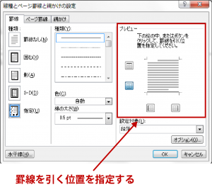 word罫線解説画像9