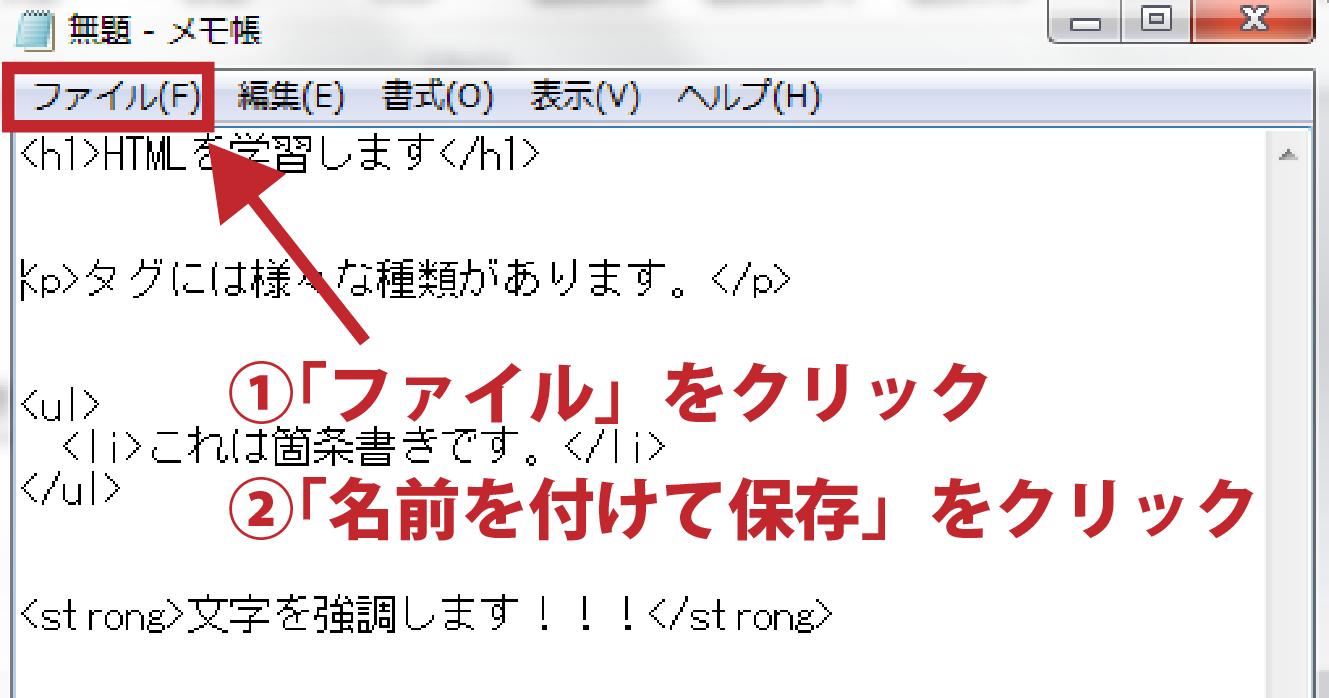 HTMLとは6