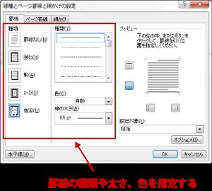 word罫線解説画像10