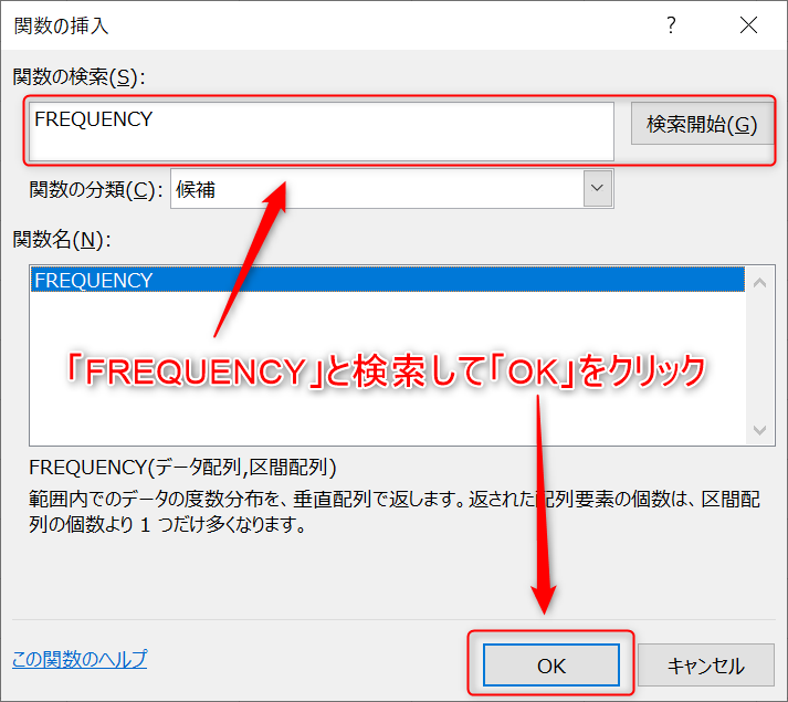FREQUENCY入力画像
