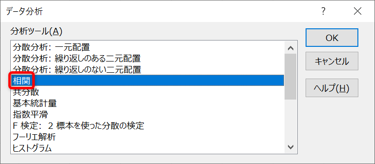 Excel_相関
