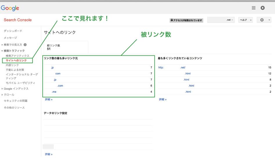 ペナルティ予防!被リンクをチェックしてサイト改善に役立てる方法