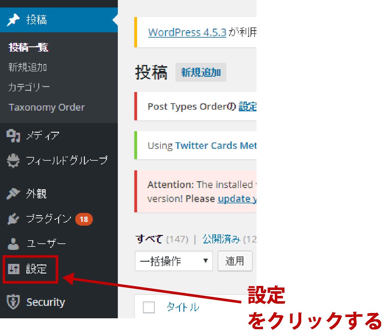 wordpress使い方解説画像